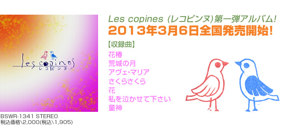 Les copines (レコピンヌ)第一弾アルバム!2013年3月6日全国発売開始!